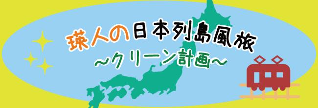 【2021】風旅企画