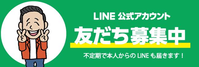 【2021】LINE友だち募集